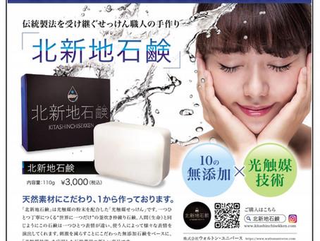 「北新地石鹸」が産経新聞に掲載されました。