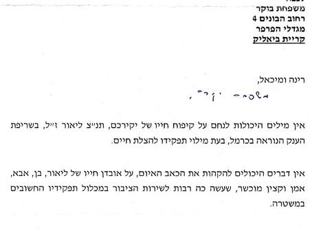 2010 - מכתב תנחומים מנשיא המדינה להורים השקולים | The President's condolence letter to the bereaved