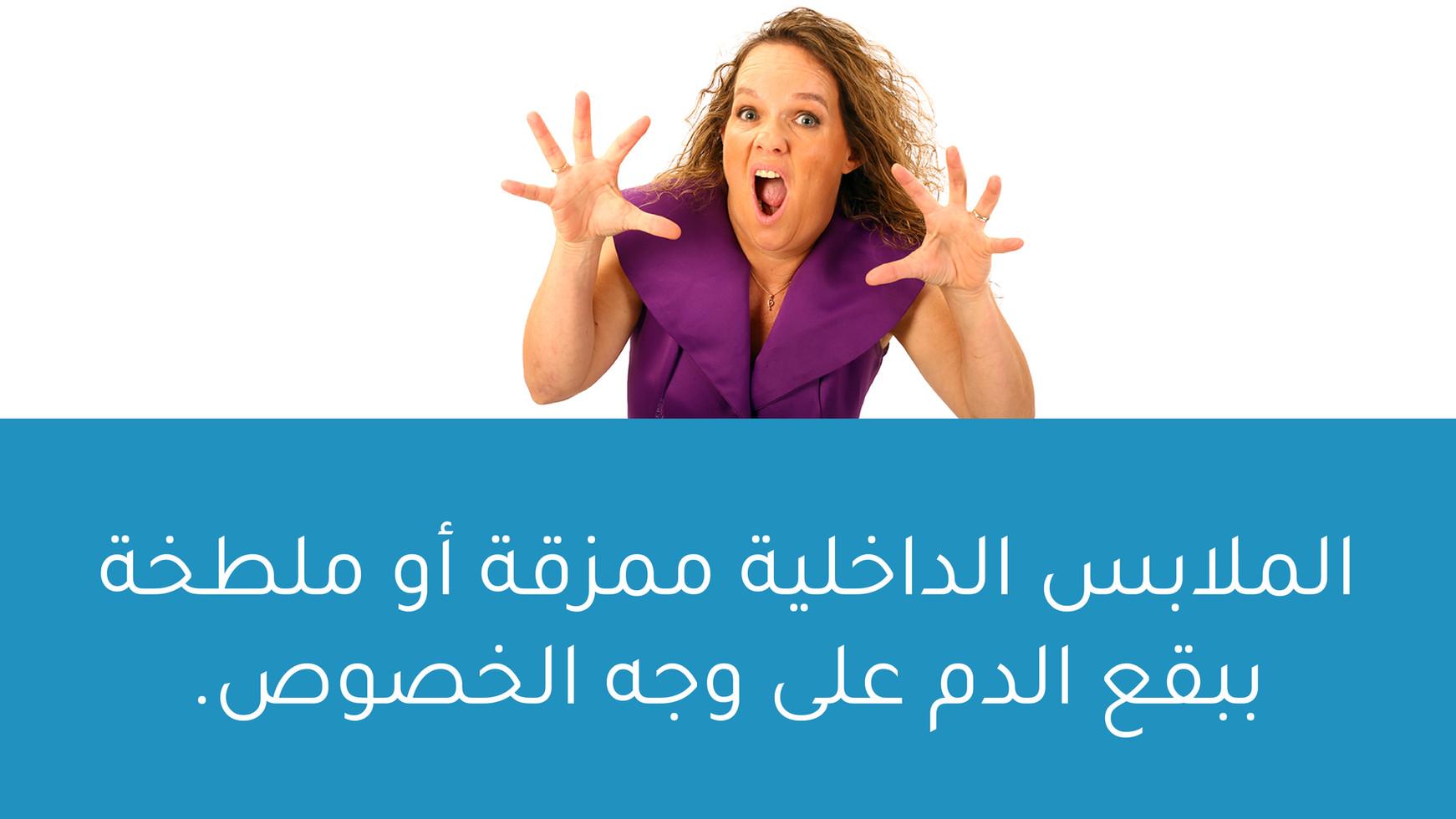 8-الملابس الداخلية ممزقة أو ملطخة ببقع ا