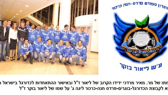 """1.2011 - קבוצת כדורגל ע""""ש ליאור ז""""ל   A football team in the name of Lior"""