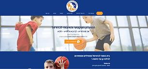 מועדון כדורסל בנימינה גבעת עדה