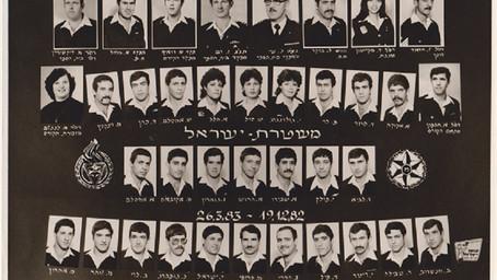 """סיום קורס שוטרים אג""""מ , 1982, אחת מתחנות שירותו של ה-35 שנים במשטרת   ישראל"""