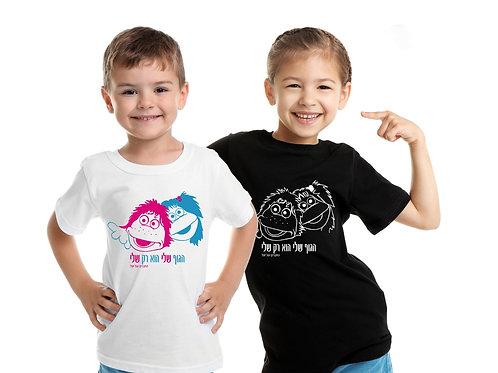 חולצת החברים של יעל
