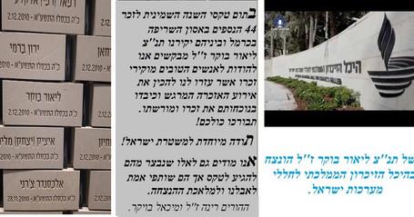 """שמו של תנ""""צ ליאור בוקר ז""""ל הנצח בהיכל הזכרון הממלכתי לחללי מערכות ישראל"""
