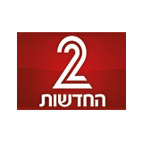 חדשות ערוץ 2