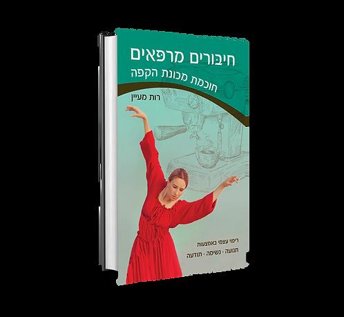 הספר חיבורים מרפאים