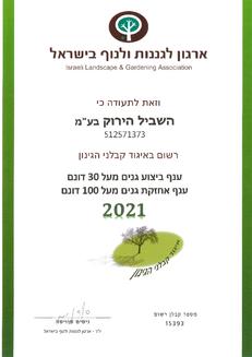 ארגון גננות 2021.png