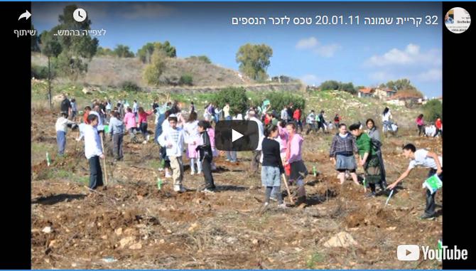 קרית שמונה 20.01.11 טכס נטיעות לזכר הנספים באסון הכרמל | Kiryat Shmona - Tree planting ceremony in m