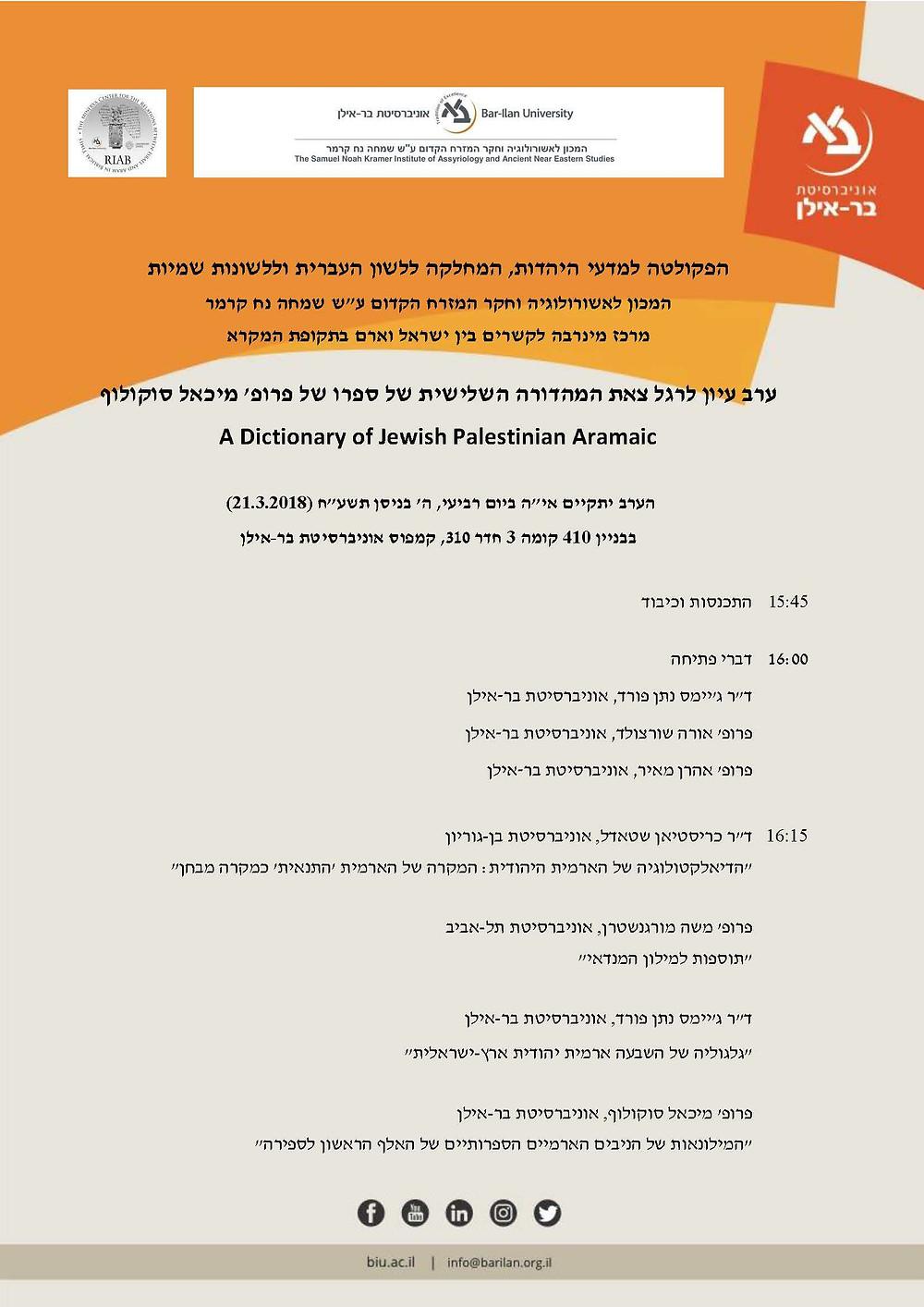 Invitation to Sokoloff event