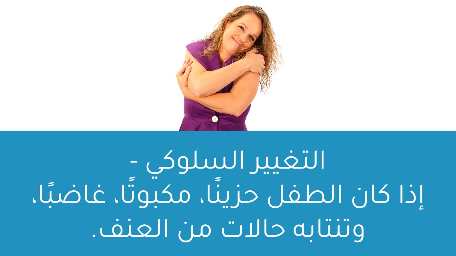 1-التغيير السلوكي - إذا كان الطفل حزينًا