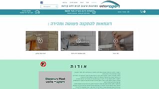 אתר וויקס בעברית WIX
