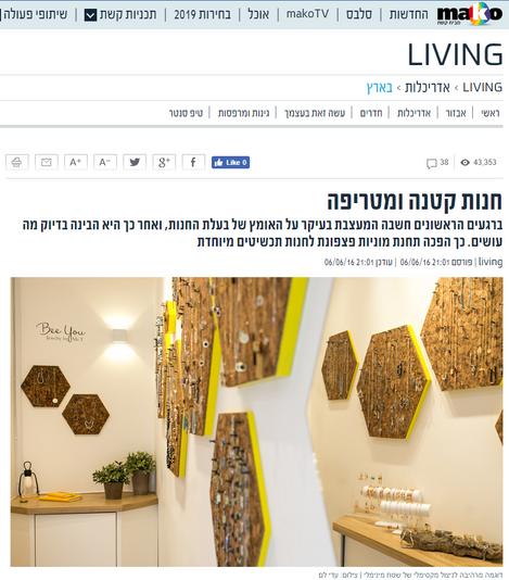 מאקו: עיצוב חנות | מירב דקל