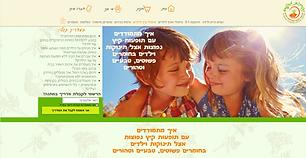 נשיקות מהטבע, הטיפול הטבעי בילדים ותינוקות