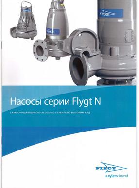 משאבות FLYGT מסדרה N