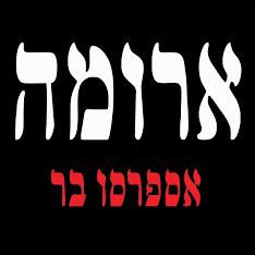 ארומה לוגו