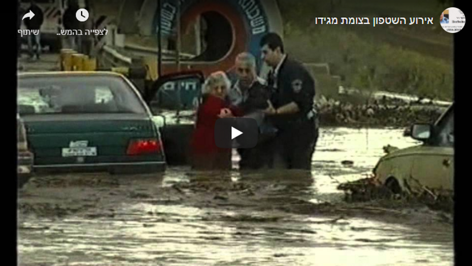 2006 - The flood event at Megiddo Junction