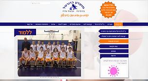 מועדון כדורסל בנימינה