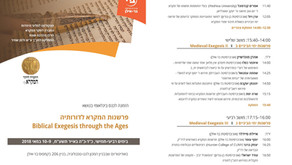 International Conference: Biblical Exegesis Through the Ages (BIU, May 9-10, 2018)