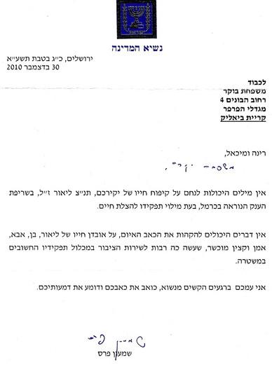 2010 - מכתב תנחומים