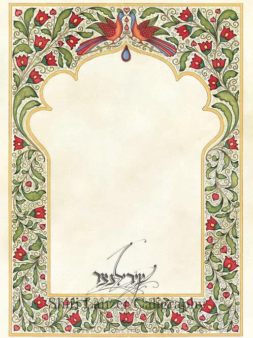 טווסים - כתובה מודפסת 1