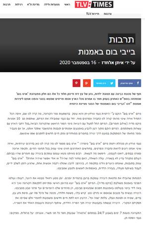 בייבי בום באמנות - כתבה בתל אביב טיימס