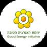 יוזמת האנרגיה הטובה