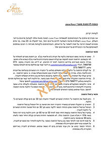 טופס הזמנה_Page_2_edited.jpg