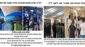 """מחוז צפון של משטרת ישראל מנציח את ליאור ז""""ל"""