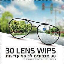 מגבון חד פעמי לניקוי משקפיים Wipse