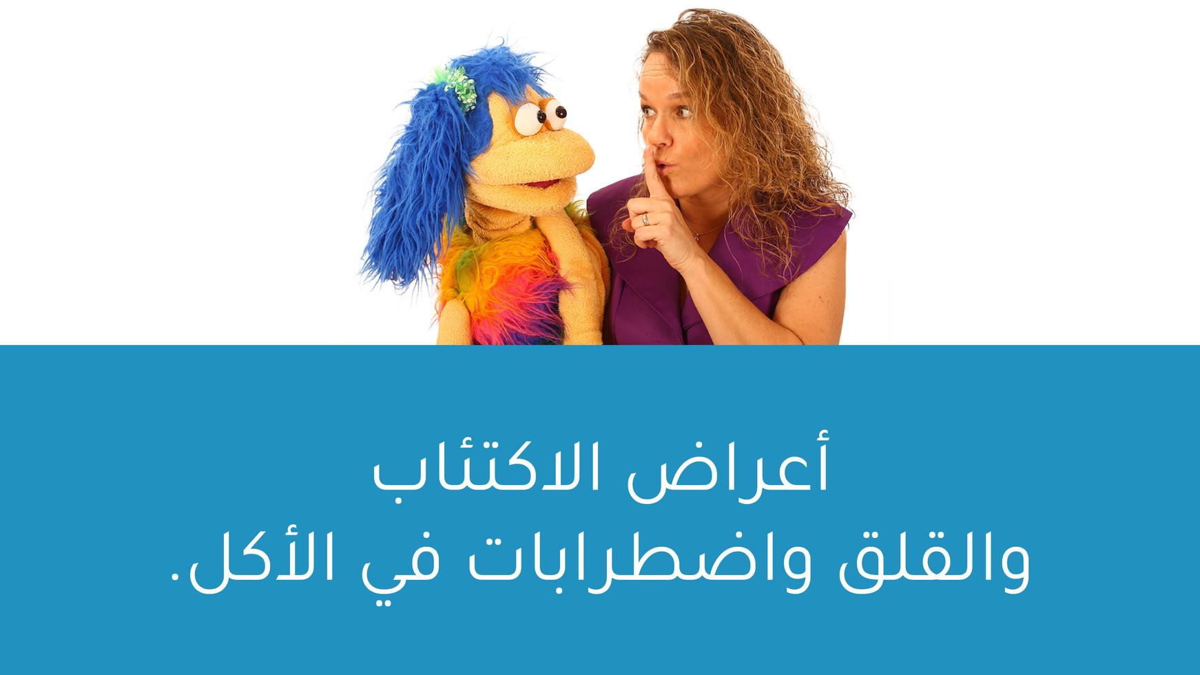 10-أعراض الاكتئاب والقلق واضطرابات في ال