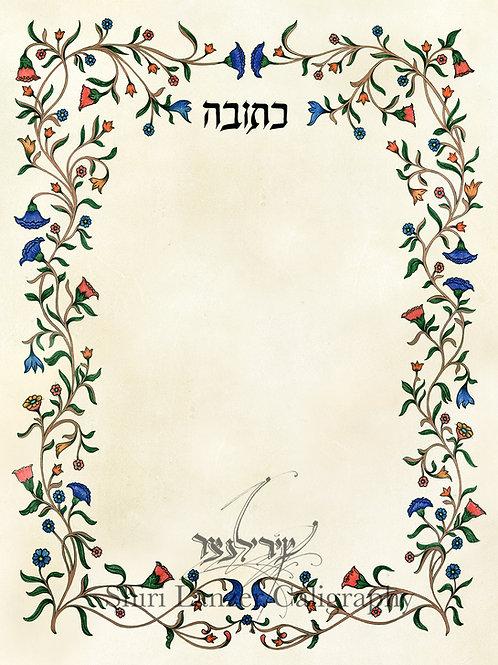 פרחונית עתיקה - כתובה מודפסת 2