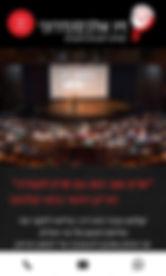 אתר רספונסיבי מותאם לנייד בוויקס (WIX) עם ניהול דאטה בייס