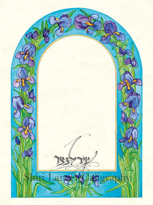 אירוסים - כתובה מודפסת 14
