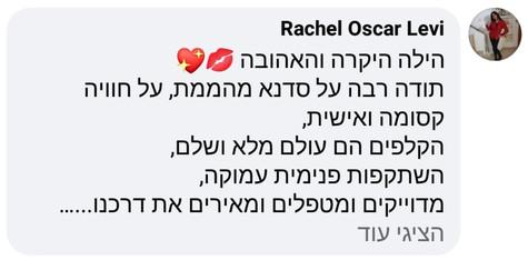 רחל אוסקר לוי
