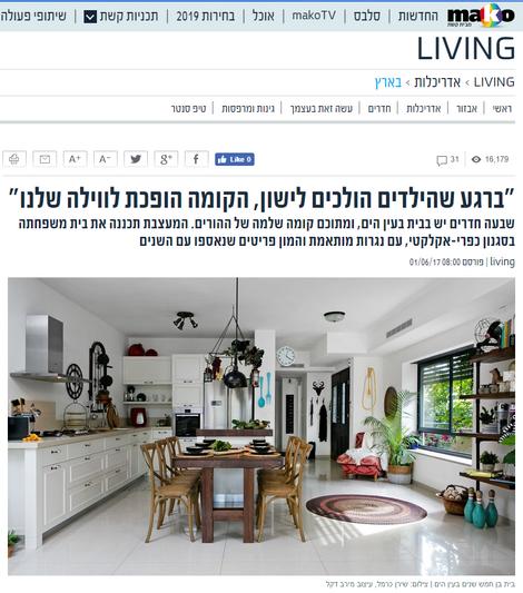 מאקו: עיצוב בית פרטי | מירב דקל