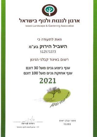 ארגון לגננות ונוף בישראל 2021