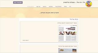 אתר וויקס בעברית (WIX)
