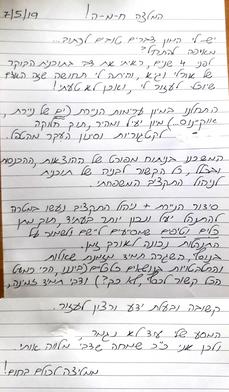 מכתב המלצה משרית 7.5.19_edited.png