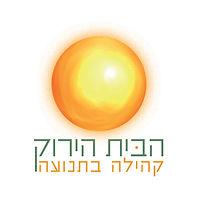 לוגו הבית הירוק.jpg