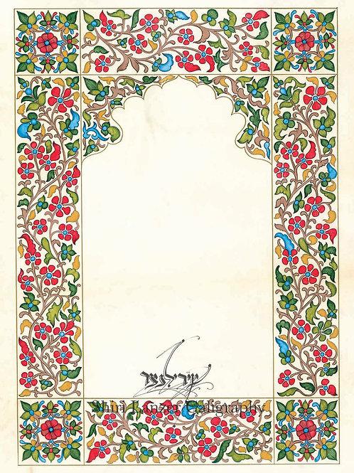 תימנית עתיקה - כתובה מודפסת 10