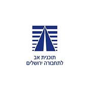 """עבודות בתוואי הרק""""ל -ירושלים"""