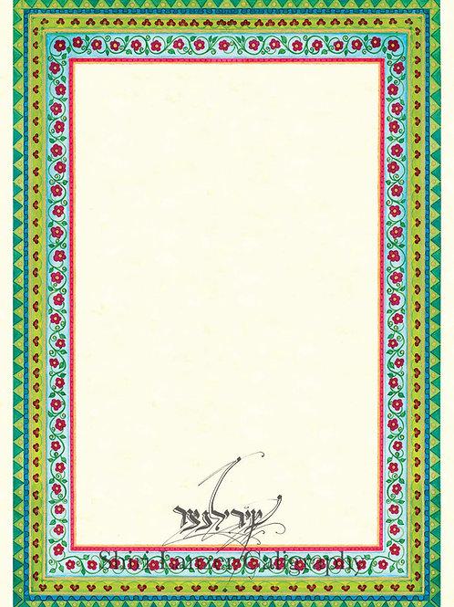 מסגרת ירוקה - כתובה מודפסת 20