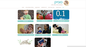 פופיק, מרכז להתפתחות הילד