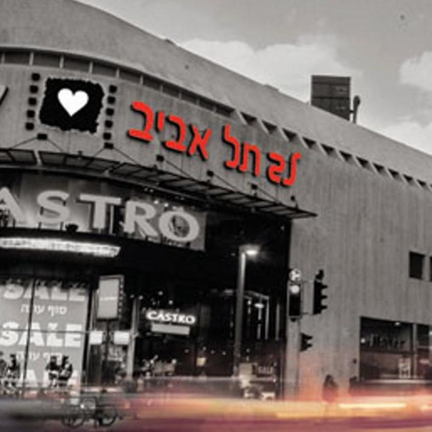 מדינת תל אביב בקולנוע