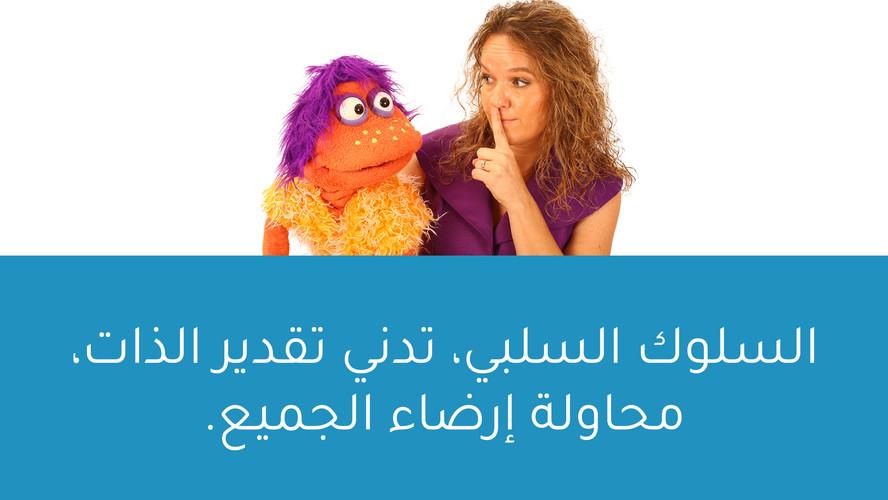 11-السلوك السلبي، تدني تقدير الذات، محاو