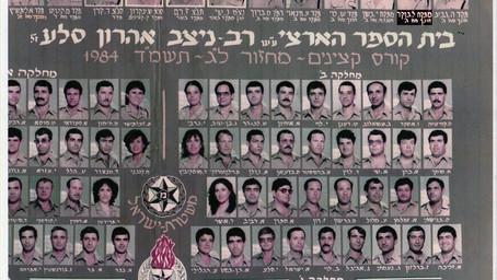 סיום קורס קצינים 1984