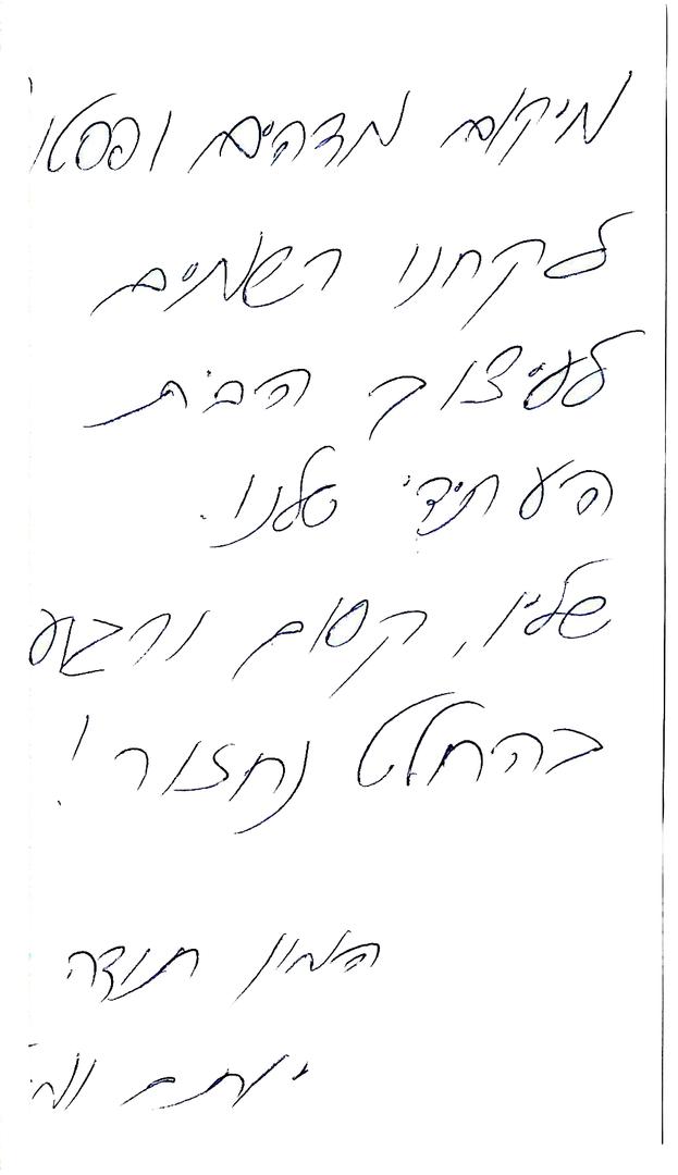 המלצה-על-מנלון-בוטיק-קאמי-11.png