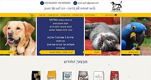 פלוטו, חנות למוצרי חיות