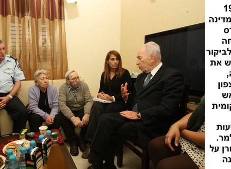 2010 - ביקור תנחומים של נשיא המדינה בבית המשפחה | The President's condolence visit to the family