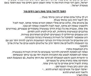 ניצב ניסים מור מספיד בטכס האזכרה השלישי 26.11.13 | Major-General Nissim Mor says an eulogy at the 3r